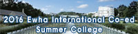 Ewha International Summer College
